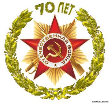 http://nepschool2.ucoz.ru/dokumenti/logotip_pobeda.jpg
